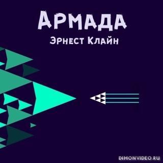 Армада - Эрнест Клайн