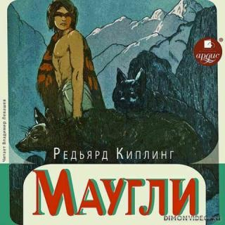 Маугли - Редьярд Киплинг (2020)