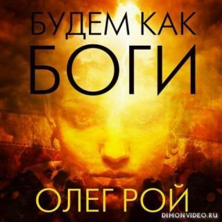 Будем как боги - Олег Рой
