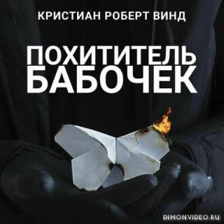 Похититель бабочек - Кристиан Роберт Винд