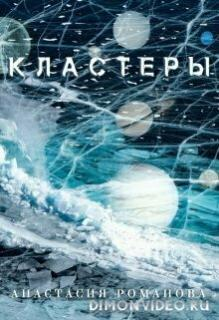 Кластеры - Анастасия Романова