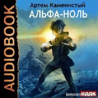 Альфа-ноль - Артём Каменистый