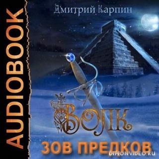 Зов предков - Дмитрий Карпин