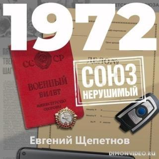 1972. СОЮЗ нерушимый - Евгений Щепетнов
