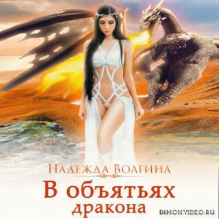 В объятьях дракона – Надежда Волгина