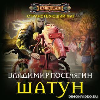 Шатун – Владимир Поселягин