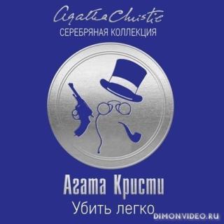 Убить легко - Агата Кристи