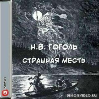 Страшная месть - Николай Васильевич Гоголь