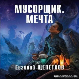 Мусорщик. Мечта - Евгений Щепетнов