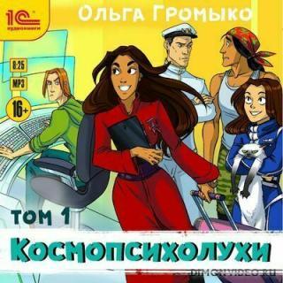 Космопсихолухи [1 том] - Ольга Громыко