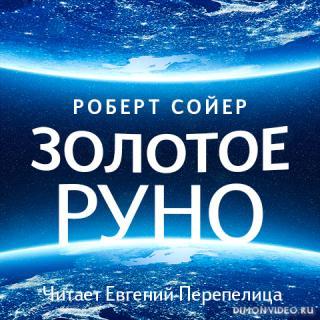 Золотое руно - Роберт Сойер