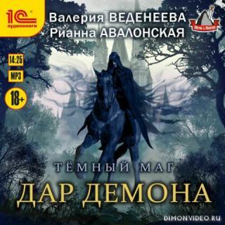 Темный маг 1. Дар демона - Валерия Веденеева, Рианна Авалонская