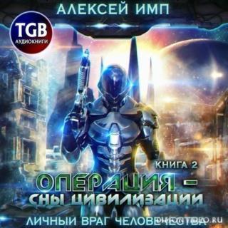 Личный враг человечества  2, Операция «Сны цивилизации» - Алексей Имп