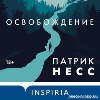 Освобождение - Патрик Несс