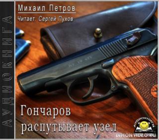 Гончаров распутывает узел - Михаил Петров
