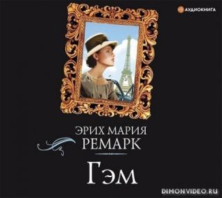 Гэм - Эрих Мария Ремарк