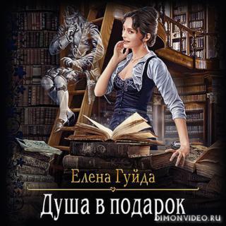 Душа в подарок - Елена Гуйда