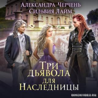 Три дьявола для наследницы - Александра Черчень
