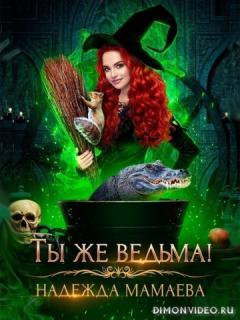 Ты же ведьма! - Надежда Мамаева