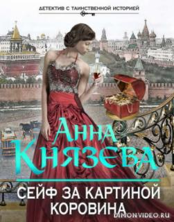 Сейф за картиной Коровина - Анна Князева
