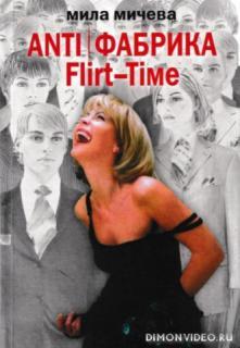 ANTI Фабрика. Flirt-Time: анатомия одного реалити-шоу, или история про живых людей - Мила Мичева