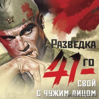Свой с чужим лицом - Александр Тамоников