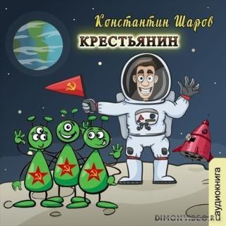 Крестьянин - Константин Шаров