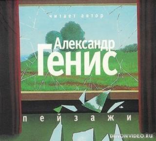 Пейзажи - Александр Генис