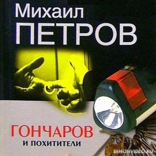 Гончаров и похитители - Михаил Петров