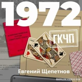 1972. ГКЧП - Евгений Щепетнов