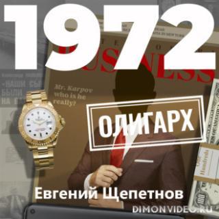 1972. Олигарх - Евгений Щепетнов