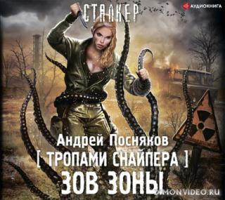 S.T.A.L.K.E.R. Тропами снайпера. Зов зоны - Андрей Посняков
