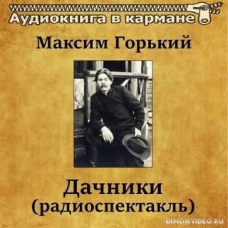 Дачники - Максим Горький