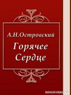 Горячее сердце - Александр Островский