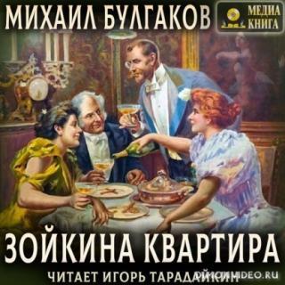 Зойкина квартира - Михаил Булгаков