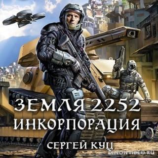 Инкорпорация - Сергей Куц