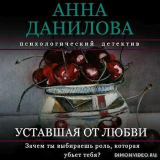 Уставшая от любви - Анна Данилова