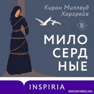 Милосердные - Киран Миллвуд Харгрейв