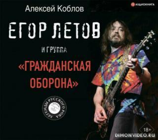 Егор Летов и группа «Гражданская оборона» - Алексей Коблов