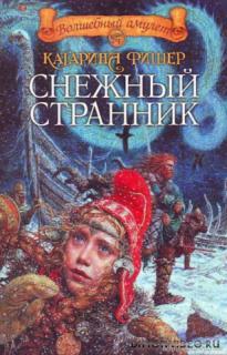 Снежный странник - Катарина Фишер