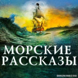 Морские рассказы - Коллектив авторов