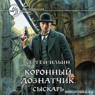 Коронный дознатчик. Сыскарь - Сергей Ильин