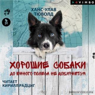 Хорошие собаки до Южного полюса не добираются - Ханс-Улав Тюволд