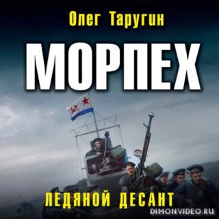 Ледяной десант - Олег Таругин