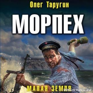 Малая земля - Олег Таругин