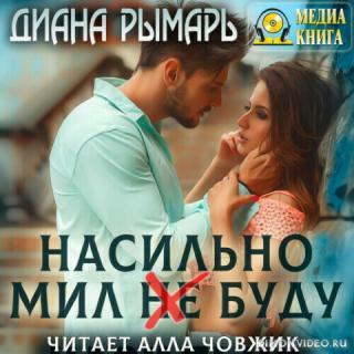 Насильно мил (не) буду - Диана Рымарь