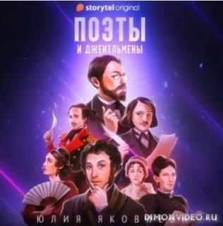 Поэты и джентльмены - Юлия Яковлева