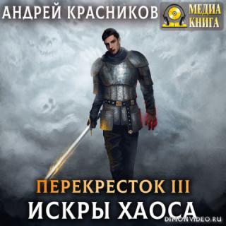 Искры Хаоса - Андрей Красников