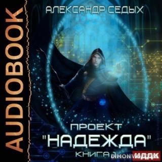 Проект «Надежда» - Александр Седых