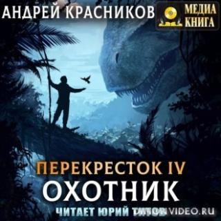 Охотник - Андрей Красников